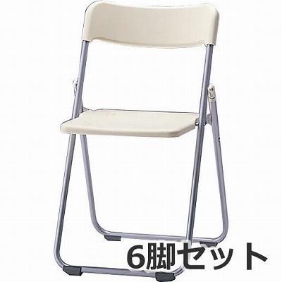 パイプ椅子 アルミ脚 アイボリー 6脚セット