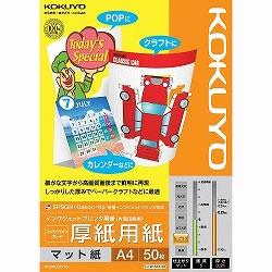 コクヨ KJ-M15A4-50 IJP用紙スーパーファイングレード