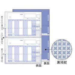 ヒサゴ GB1150T (給与)明細書(密封式) A4タテ 2面