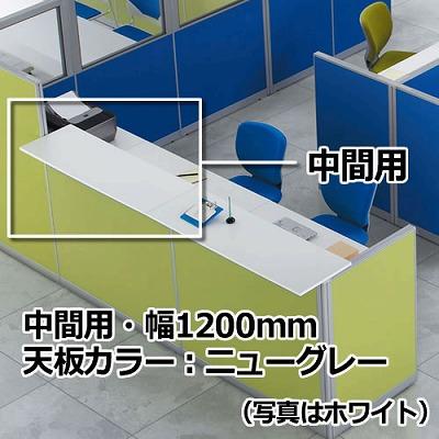 パーテーションLPX用オプション トップ天板 幅1200 ニューグレー
