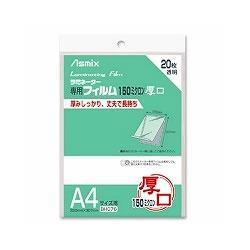 アスカ BH076 ラミネーターフィルム 厚口 A4