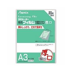 アスカ BH078 ラミネーターフィルム 厚口 A3