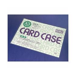 エコール A3-H カードケース硬質