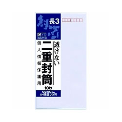 オキナ J631 二重封筒 長3