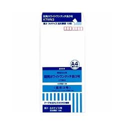 オキナ KTWN3 開発ホワイトワンタッチ長3