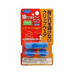 クリップウェア MA-006B 開かずピンちゃん2 ブルー