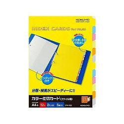 コクヨ シキ-100 カラー仕切カード A4S