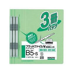 コクヨ フ-V11-3G フラットファイルV