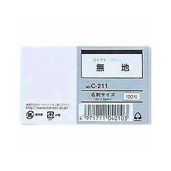 コレクト C-211 情報カード