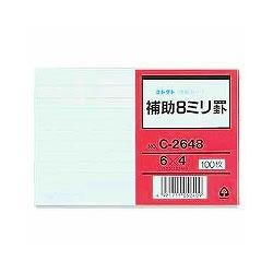 コレクト C-2648 情報カード