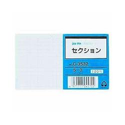 コレクト C-3532 情報カード