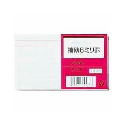 コレクト C-532 情報カード