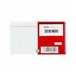 コレクト C-533 情報カード