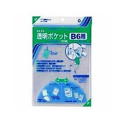 コレクト CF-600 透明ポケット B6