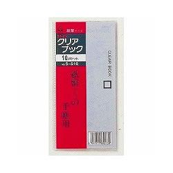 コレクト S-510 クリアブック 紙幣