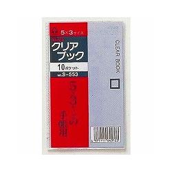 コレクト S-553 クリアブック 5×3