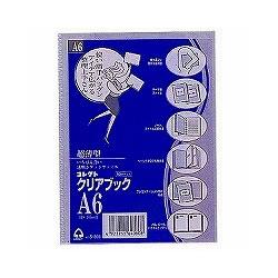 コレクト S-566 クリアブック A6