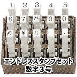 サンビー EN-S3 エンドレス数字3号