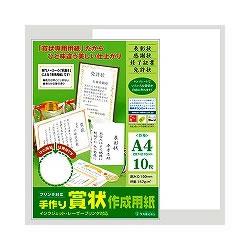 タカ印 10-1960 賞状用紙A4 シロ