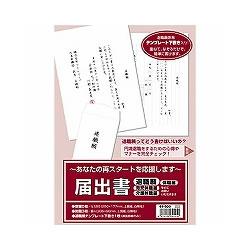 タカ印 44-500 届出書