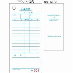 ヒサゴ 2007N お会計票品名ナシ Nイリ
