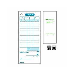 ヒサゴ 2012 お会計票 領収付