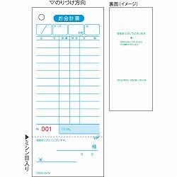 ヒサゴ 2012N お会計票 領収付 Nイリ