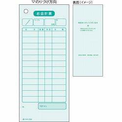 ヒサゴ 2035 お会計票 品名ナシ