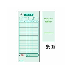 ヒサゴ 2035N お会計票品名ナシ Nイリ