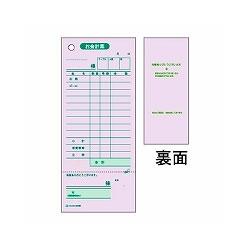 ヒサゴ 2036 お会計票 領収付