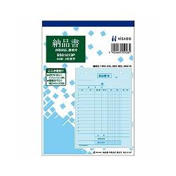 ヒサゴ BS01013P 納品書タテ 3枚複写