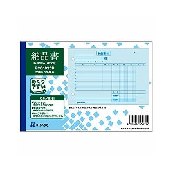 ヒサゴ BS01023P 納品書ヨコ 3枚複写