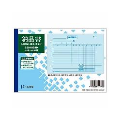 ヒサゴ BS01024P 納品書ヨコ 4枚複写