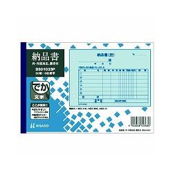 ヒサゴ BS01033P 納品書ヨコ 3枚複写