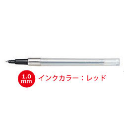 三菱鉛筆 SNP10.15 ボールペン替芯1.0 アカ