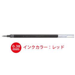三菱鉛筆 UMR1.15 ボールペン替芯0.38 アカ