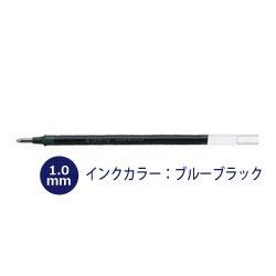 三菱鉛筆 UMR10.64 ボールペン替芯1.0 ブルーB