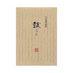 菅公 うずまき セ204 便箋 鼓