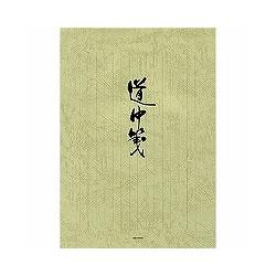 菅公 うずまき セ246 便箋 道中箋 縦