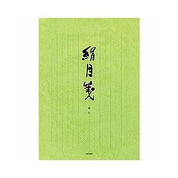 菅公 うずまき セ247 便箋 絹目箋 縦