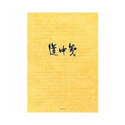 菅公 うずまき セ296 便箋 道中箋 横