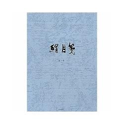 菅公 うずまき セ297 便箋 絹目箋 横
