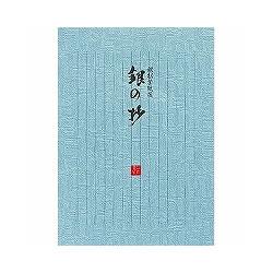 菅公 うずまき セ591 銀松葉紙便箋銀の抄