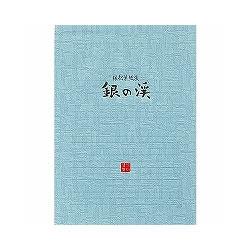 菅公 うずまき セ592 銀松葉紙便箋銀の渓