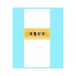 赤城 レ30 奉書封筒 枠ナシ