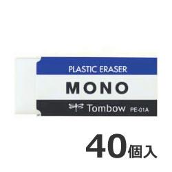 トンボ PE-01A MONO消しゴム 小 40個セット