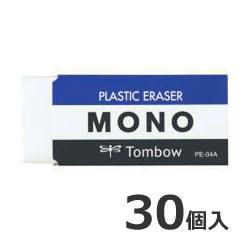 トンボ PE-04A MONO消しゴム 大 30個セット
