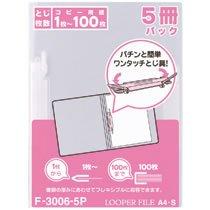 LIHIT F-3006-5Pニユ ルーパーファイル A4タテ 2穴 100枚収容 乳白