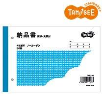 TNSJ-50 納品書B6(請求/受領付) 4枚複写 ノーカーボン 50組 10冊 汎用品