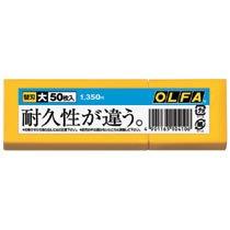 オルファ LB50K 替刃(大) プラケース入